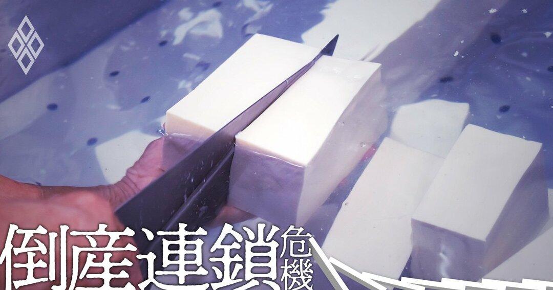 倒産連鎖危機#豆腐屋倒産
