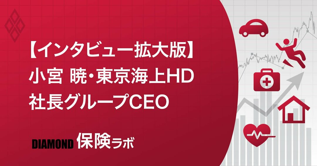 東京海上HD社長グループCEO「勇み足に過ぎず、逃げずにコロナリスクをカバーしたい」