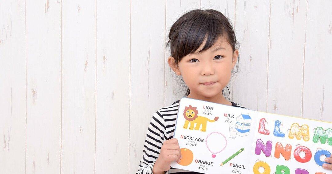 2歳からの英語学習で気をつけたいこと