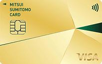 三井住友カード ゴールド(NL)のカードフェイス