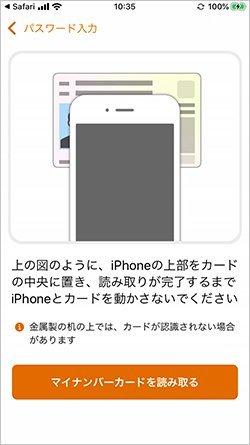 Phone用アプリの「マイナポータルAP」画面