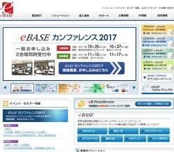eBASE(3835)の株主優待