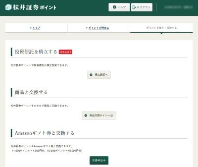 松井証券ポイントをAmazonギフト券に交換