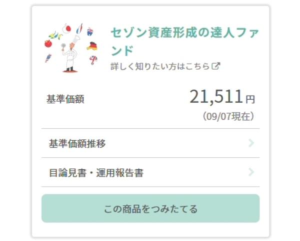 tsumiki証券の商品説明画面