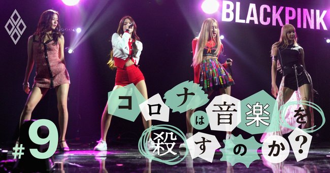 BTS、NiziU…韓国・中国の最新事情に学ぶ「コロナ後の音楽業界」