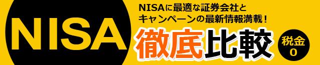 NISA口座おすすめ比較[2020年]