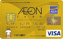 ゴールドカードおすすめ比較!イオンゴールドカードセレクト詳細はこちら