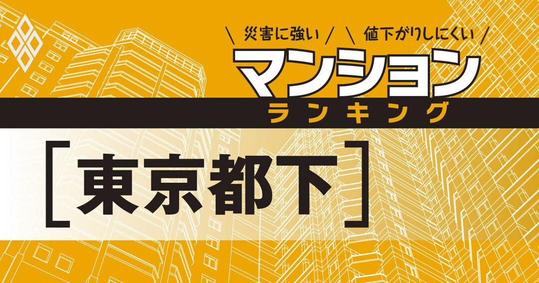 災害に強いマンションランキング#東京都下