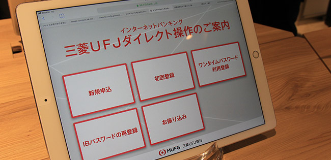 バンキング 三菱 ufj ネット 三菱UFJダイレクトにログインできない場合の対処法(三菱UFJ銀行のインターネットバンキング)