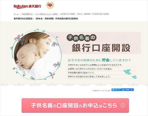 「子供名義の銀行口座開設」のページ