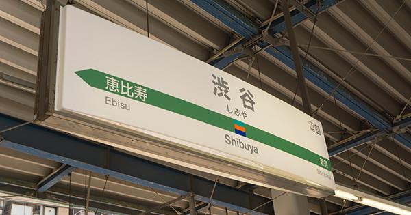 JR東日本、渋谷駅の利用者数が3位から5位に転落 東横線渋谷駅構内はまるでラビリンス