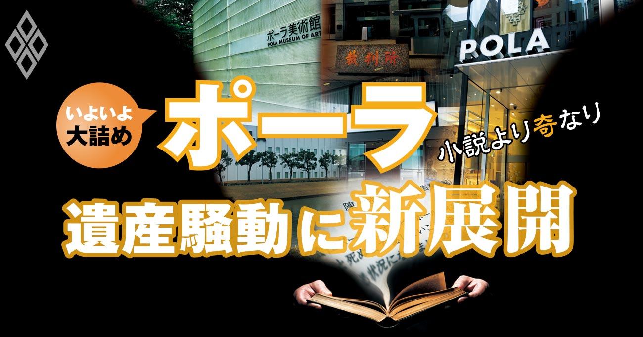 ポーラ遺産訴訟がヤマ場、怒濤のスクープ4本で新事実発覚!【解説動画付き】