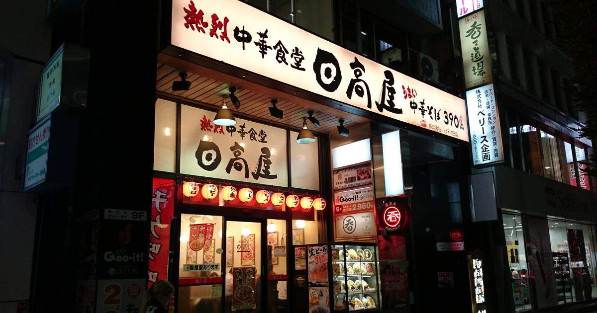 【ハイデイ日高】アルコール売り上げと駅前立地で叩き出す外食トップクラスの利益率