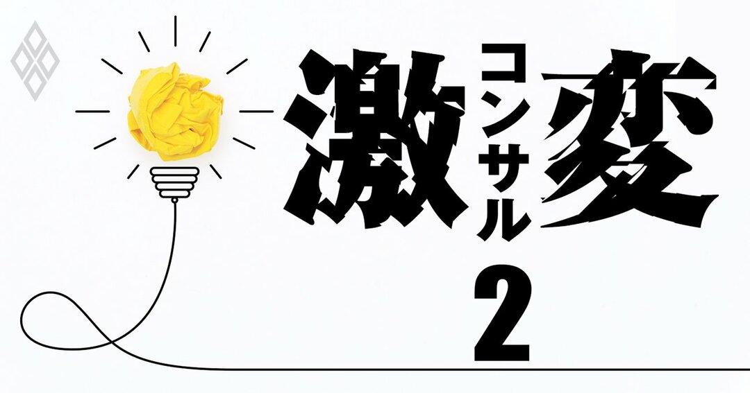コンサル激変#2