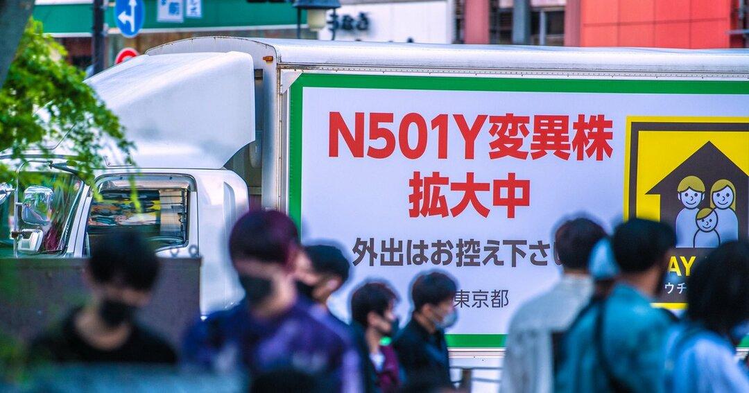渋谷で外出自粛を呼びかけるトラック