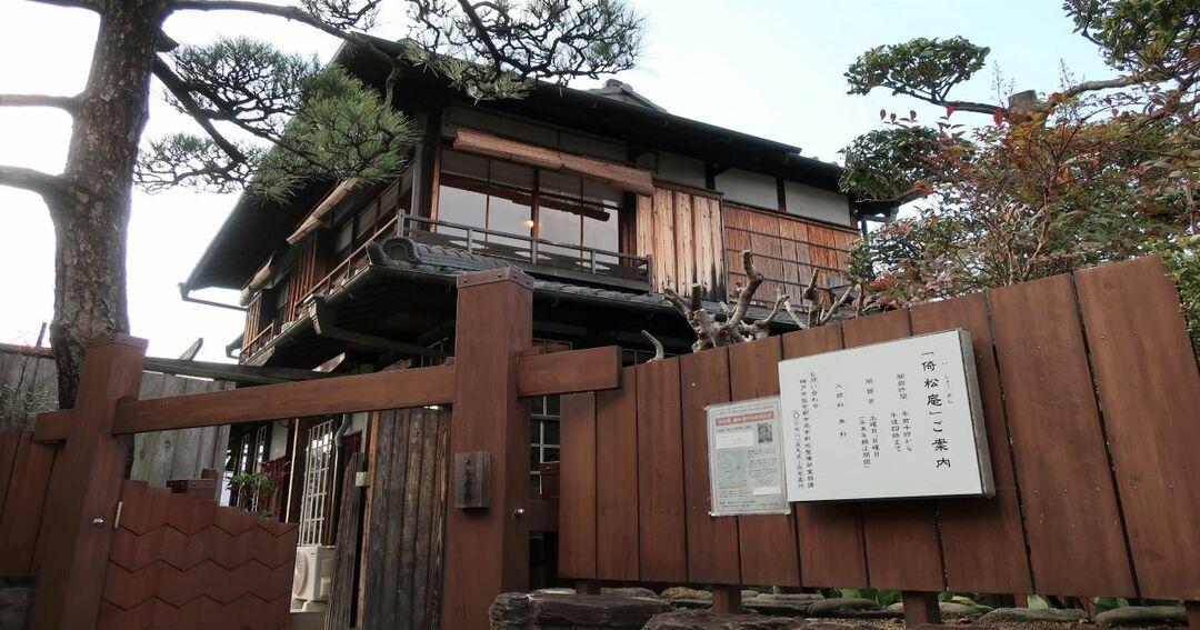 谷崎潤一郎旧邸