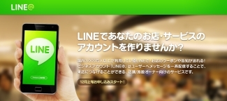 「LINE」上で「公式アカウント」による情報発信ができる、店舗・メディア・公共団体向けサービス「LINE@」がスタート