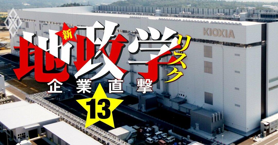 企業直撃 新・地政学リスク#13