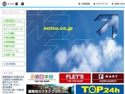 音通(7647)の株主優待