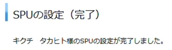 「SPUの設定(完了)」という画面