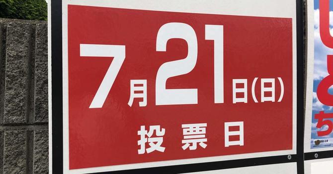 杉村太蔵氏に「政策力」で完敗、参院選で見えた野党のだらしなさ