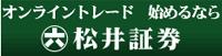 松井証券では、NISA口座開設で、ETF現物取引手数料全額キャッシュバック!