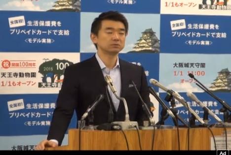 大阪市の生活保護費プリペイドカード化は有害無益