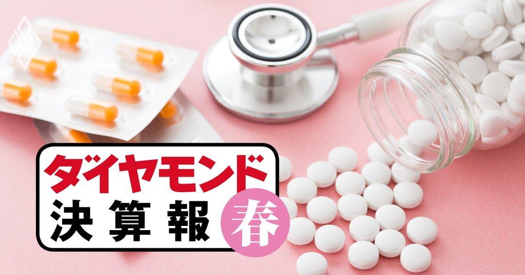 武田薬品・中外製薬・第一三共…製薬4社がそろって減収に陥った各社の事情