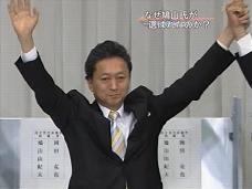 民主党新代表でどう戦うのか?<br />「鳩山vs岡田」代表選までの密着6日間