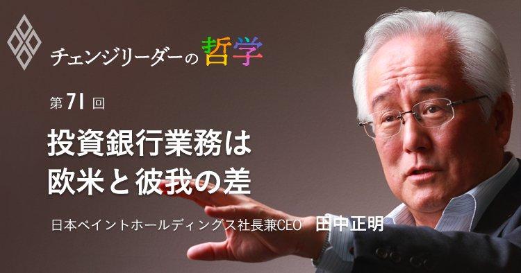 チェンジリーダーの哲学#71,日本ペイント,田中正明
