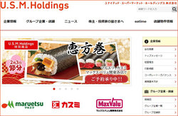 ユナイテッド・スーパーマーケット・ホールディングス(マルエツ、カスミ)の株主優待