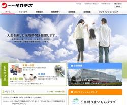 タカチホは国内旅行のお土産品の卸売りを手掛ける企業。