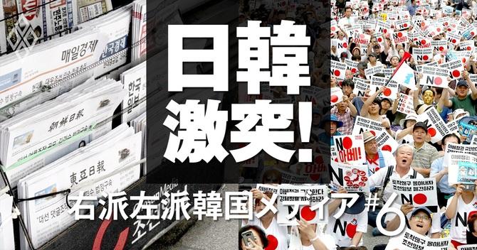 日韓激突右派左派韓国メディア