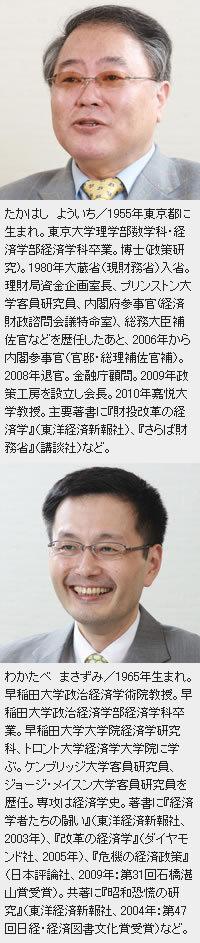 【特別対談】高橋洋一vs若田部昌澄(後篇)<br />いま増税路線を採用するのは<br />嵐が来るのに窓を開け放つようなものだ