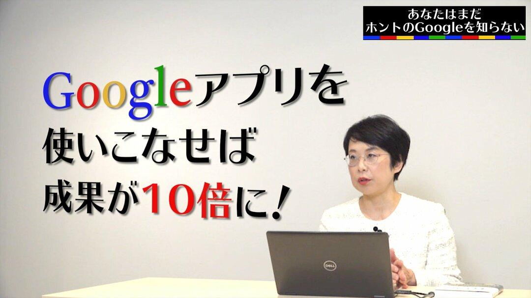 「Googleマル秘活用術」でリモートワークの効率が劇的アップ!【解説動画】