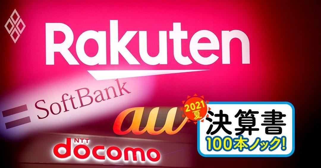 100本ノック夏#5