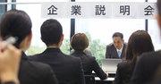 通年採用が日本のビジネスパーソンの能力をアップさせる理由