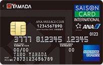 ヤマダLABI ANAマイレージクラブカードセゾン・アメリカン・エキスプレス・カード公式サイトはこちら