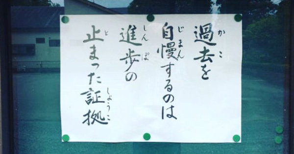 【お寺の掲示板の深い言葉 3】「過去を自慢するのは……」
