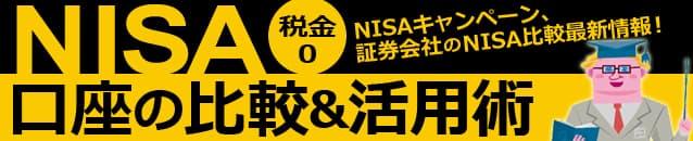 NISA口座の比較&活用術