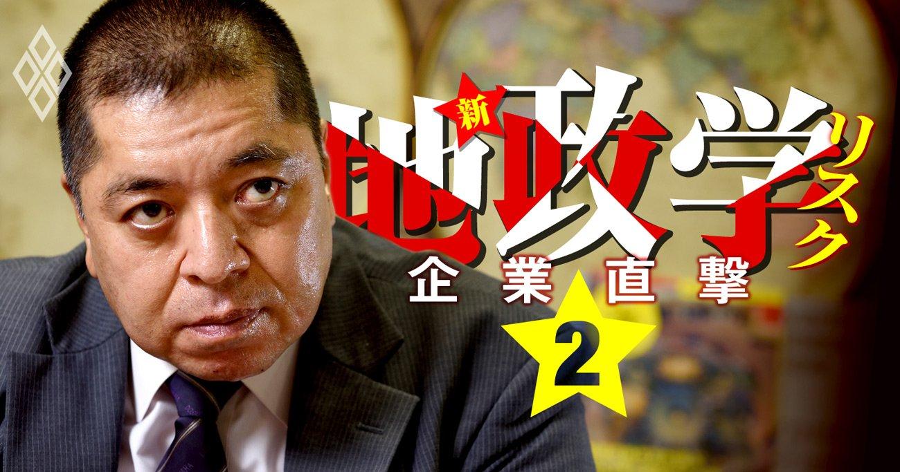 佐藤優が新・地政学時代の戦局分析、日本は「米中武力衝突」を想定せよ