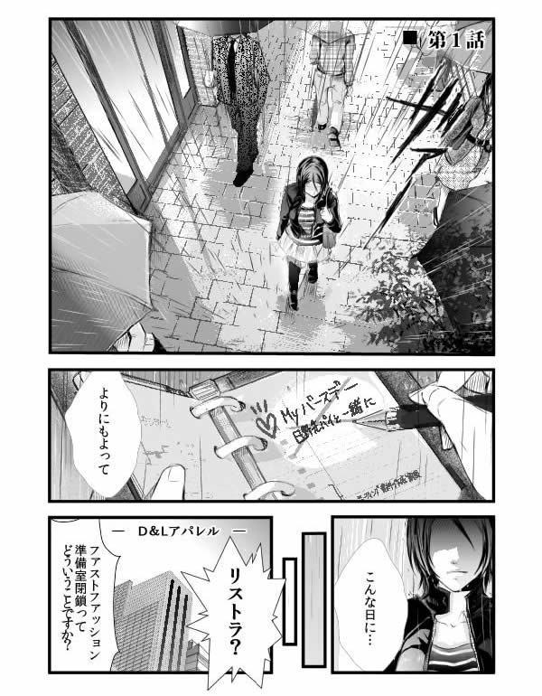 【漫画】工場長・由香子~日本ものづくり再生物語<br />第1話「え!なんで私がリストラなの?」