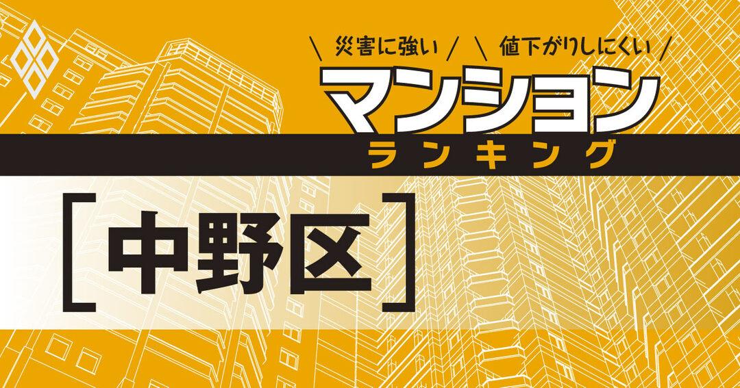災害に強いマンションランキング#中野区
