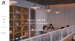 コロワイドは居酒屋の「甘太郎」などをチェーン展開する企業。アトムやカッパ・クリエイトは子会社。