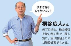 桐谷広人さんプロフィール