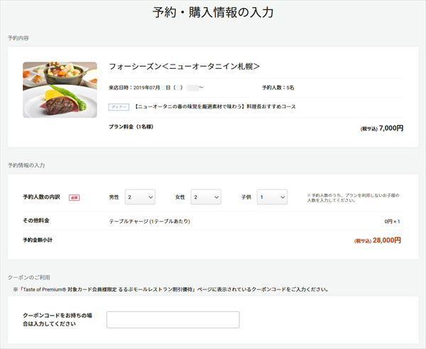「るるぶモール」の予約・購入者情報の入力画面