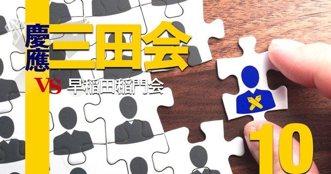 慶應三田会vs早稲田稲門会#10