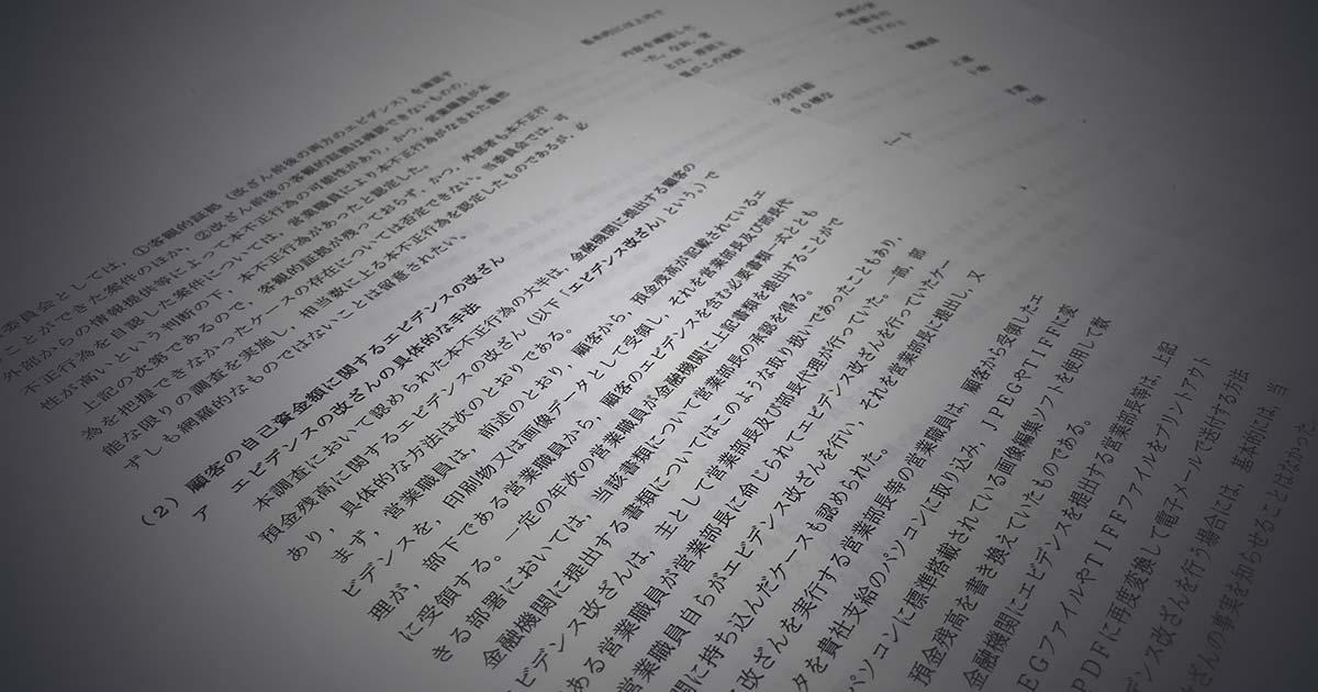 不動産投資大手TATERUで350件の不正発覚、調査報告書の生々しい中身