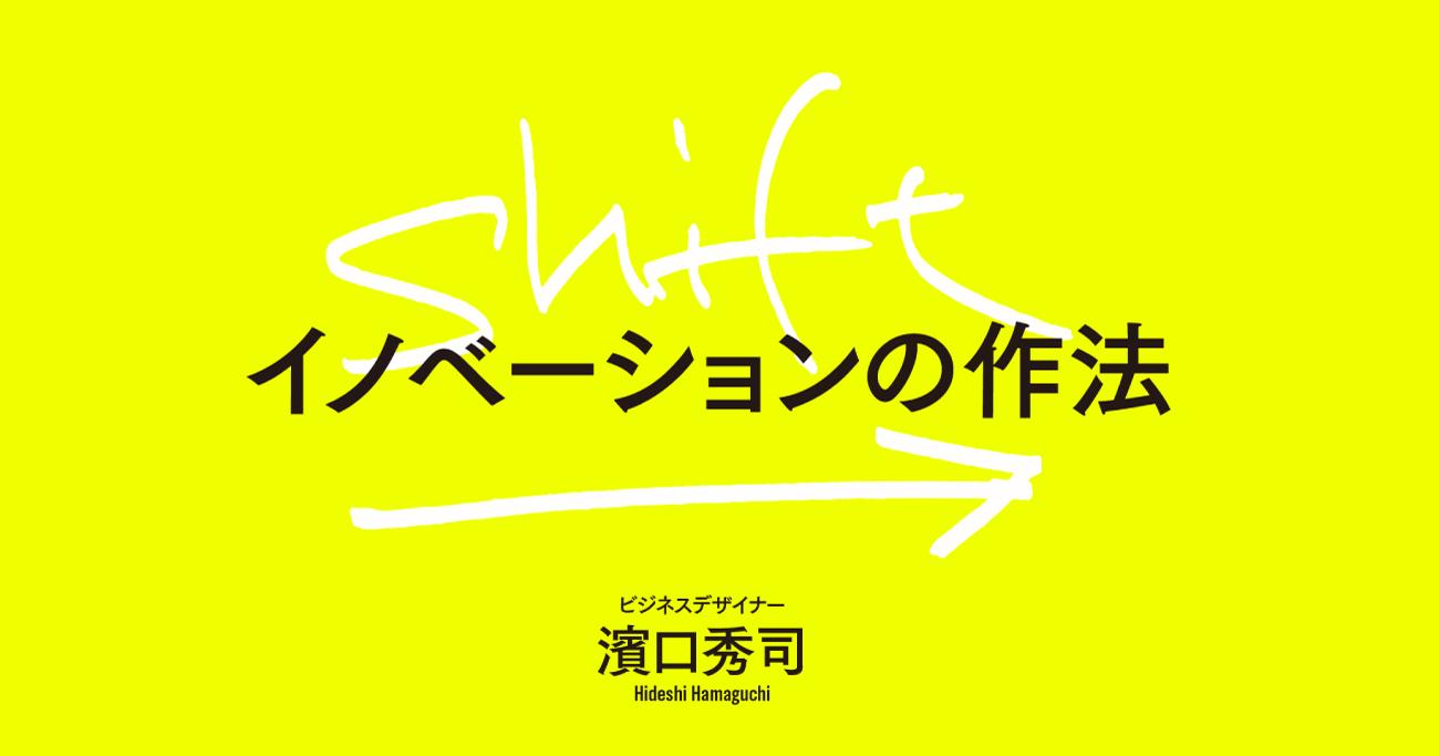 濱口秀司さんに聞く「イノベーション人材の教育法」:「教える」なんておこがましい。自分を殺せる刺客を作れ