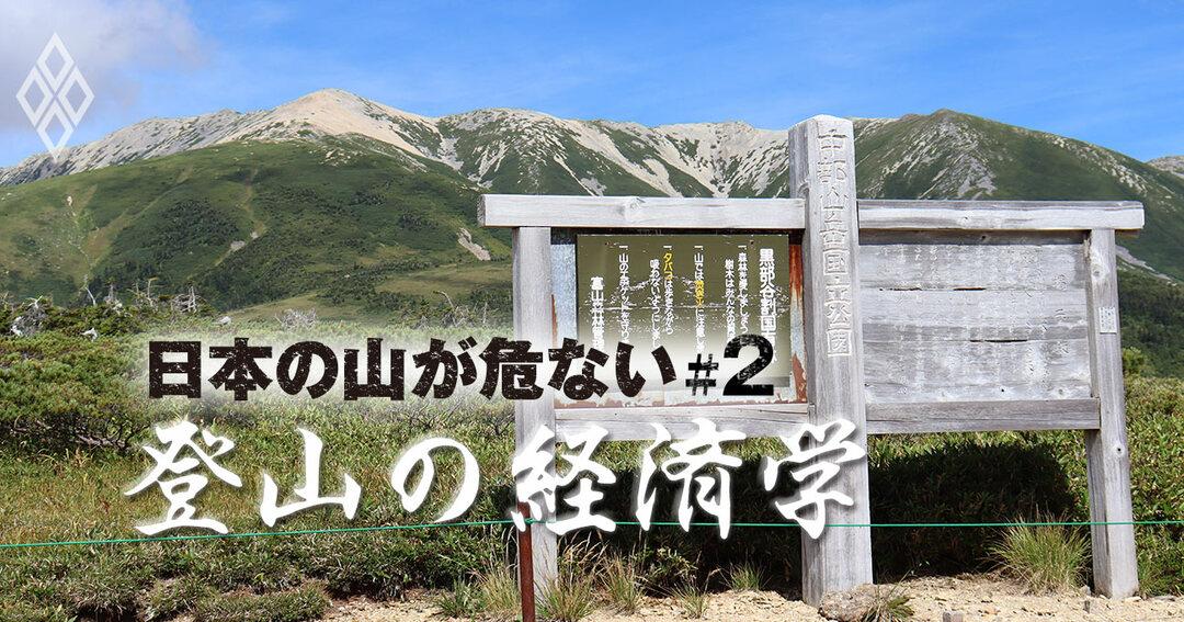 日本の山が危ない 登山の経済学#2